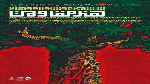 تمدید مهلت ارسال آثار به جشنواره جهانی هنر مقاومت