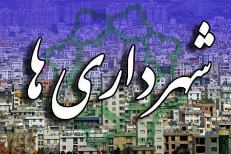 شهردار انتخابی کرج رد صلاحیت شد