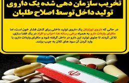 تخریب سازمان دهی شده یک داروی تولید داخل توسط اصلاح طلبان/ رسانه های زنجیره ای چه اشتراک منافعی با واردکنندگان و دلالان دارند؟+تصاویر