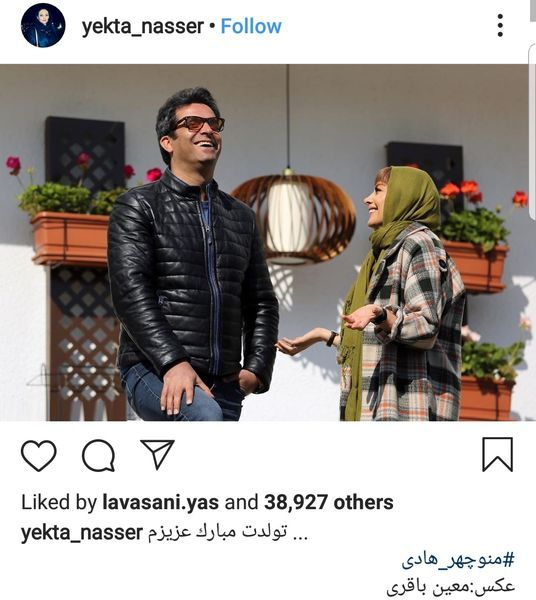 خنده سرخوشانه یکتا ناصر و همسرش+عکس