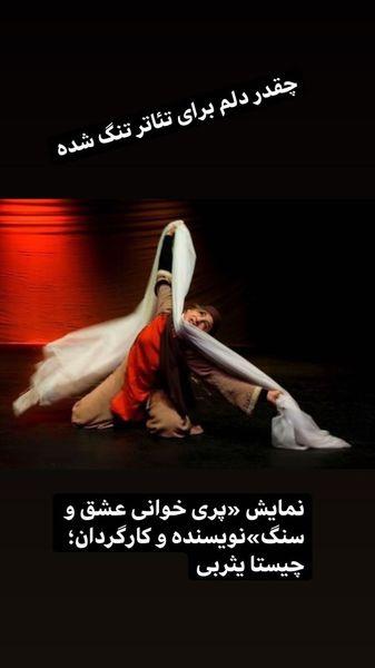 دلتنگی خانم بازیگر برای تئاتر + عکس
