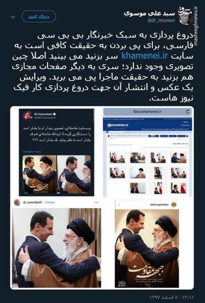 توئیتر:دروغ خبرنگار بیبیسی درباره دیدار رهبرانقلاب و بشاراسد +عکس