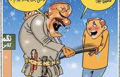 کاریکاتور تنبیه بدنی دانش آموزان در هوای سرد به دلیل تاخیر