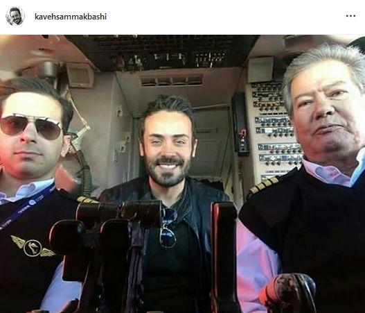 کاوه سماک باشی در کابین خلبان+عکس