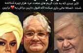 مرد هزار چهره سینما ایران+عکس