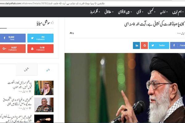 بازتاب گسترده حمایت رهبر معظم انقلاب از مردم کشمیر در رسانههای پاکستانی +تصاویر