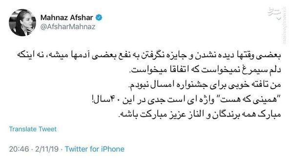 توئیتر:تبریک ناکام بزرگ جشنواره فجر به «الناز شاکردوست»