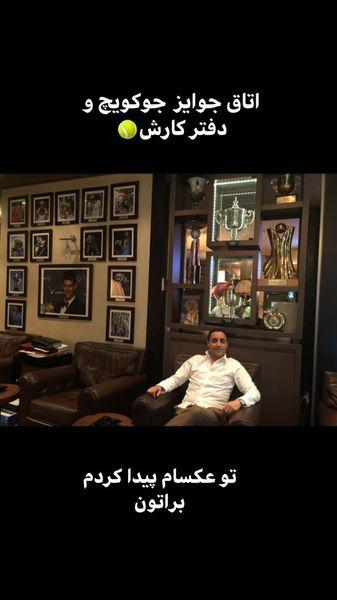 امیرحسین رستمی در دفتر کار جو کویچ + عکس