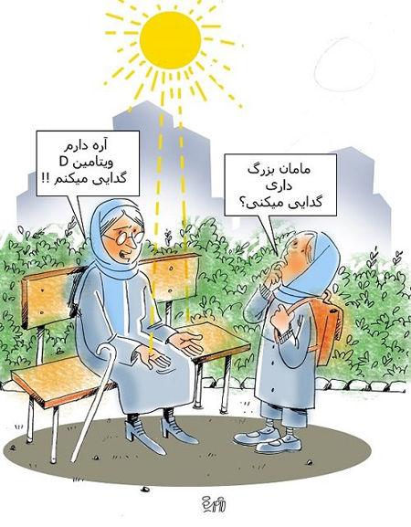 کاریکاتور اینم وضعیت نصف مردم ایران!