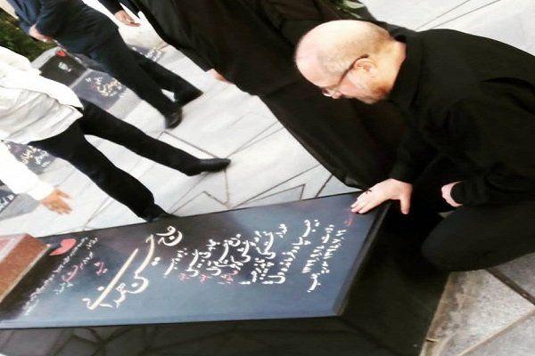 محمدباقر قالیباف در گلزار شهدای همدان حاضر شد