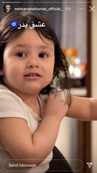 چقدر دختر مهران غفوریان بزرگ شده + عکس