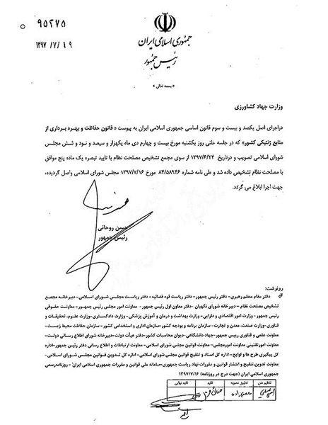 روحانی قانون حفاظت و بهرهبرداری ازمنابع ژنتیکی کشور را ابلاغ کرد