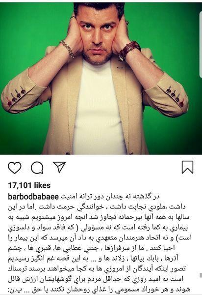 اعتراض باربد بابایی به خوراک مسموم مردم+عکس