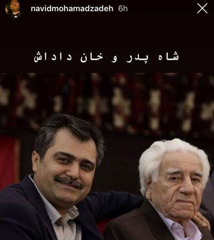 عکس شاه پدر و برادر نوید محمدزاده