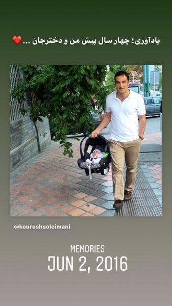 کوروش سلیمانی و دخترش در نوزادی + عکس