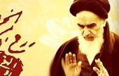 ویدیو کلیپ برگزیده فرمایشات رهبر معظم انقلاب با عنوان «تکیه گاه ملت»
