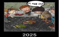 کاریکاتور آینده فرزندان