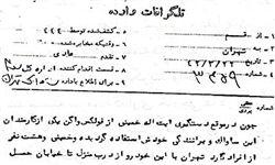 پاداش ساواک به کارمندش در پی دستگیری امام+ سند