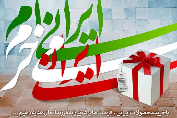 حمایت از کالای ایرانی در راستای تحقق شعار اقتصاد مقاومتی است