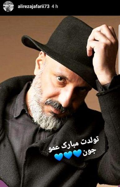 تبریک علیرضا جعفری به عموی خوشتیپ بازیگرش+عکس