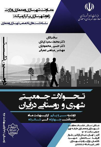 بررسی تحولات جمعیتی شهری و روستایی در ایران