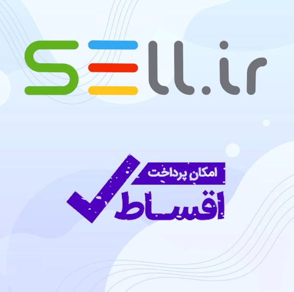 فروش اقساطی با چک و سفته در سراسر ایران