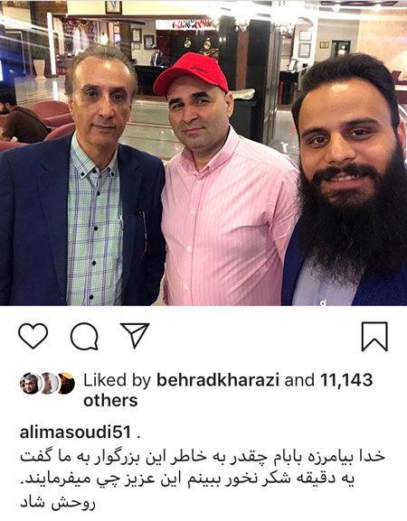 علی مشهدی در کنار مرد عقده ساز کودکی هایش+عکس