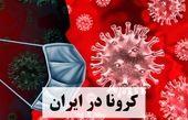 آمار کرونا در ایران در ۳۰ بهمن/  کرونا  ۸۰ قربانی دیگر گرفت