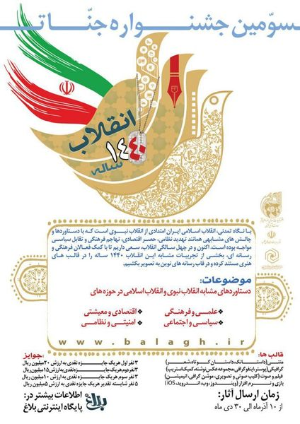 سومین جشنواره جنات برگزار میشود