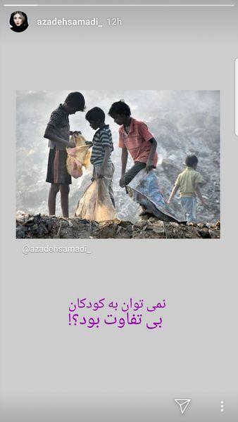 دادخواهی آزاده صمدی+عکس