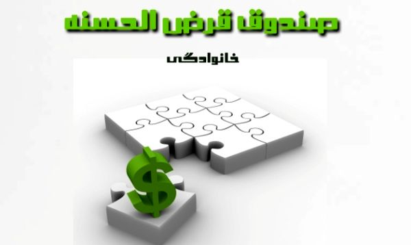 دانلود نرم افزار صندوق قرض الحسنه فامیلی آسان حساب
