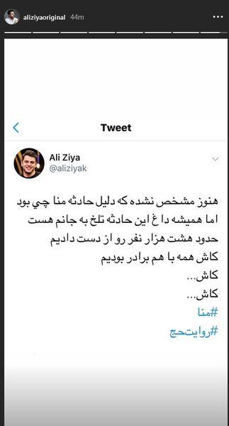 پست کنایه دار علی ضیا در مورد حادثه منا