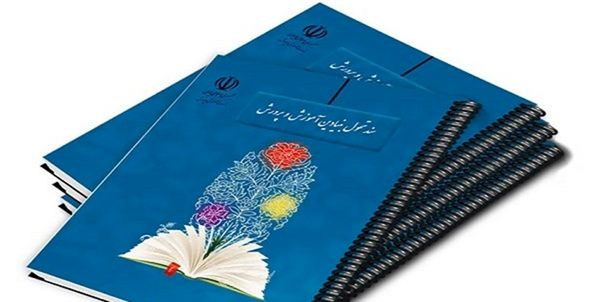 هیچ اثری از ادبیات انقلابی و اسلامی در سند اهداف دورههای تحصیلی مشاهده نمیشود