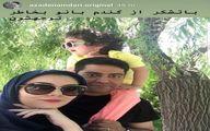 گردش خانم مجری با خانواده در پارک + عکس