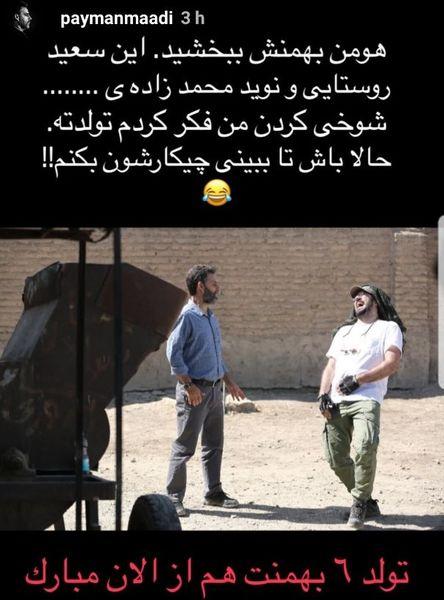 شوخی بامزه نوید محمدزاده با پیمان معادی+عکس
