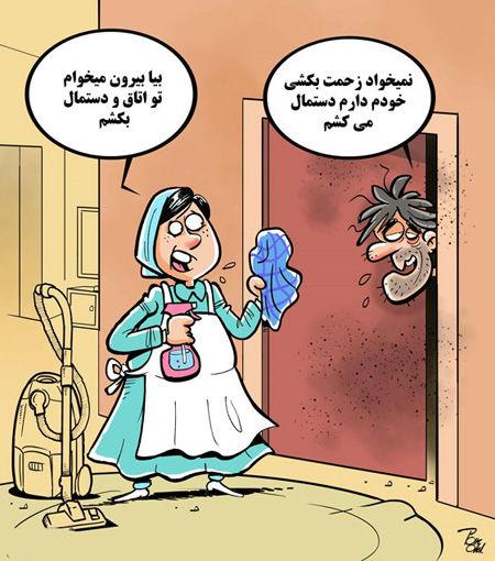 کاریکاتور  اینم خطرناکتر از حشیش!