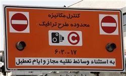 آرمهای طرح ترافیک چاپ شد