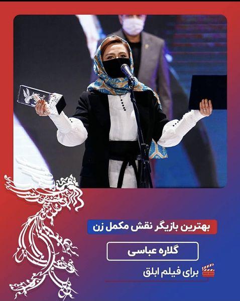 گلاره عباسی بهترین بازیگر نقش مکمل زن شد + عکس