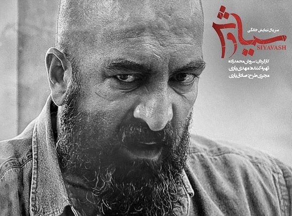 گریم متفاوت مجید صالحی در سیاوش + عکس