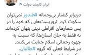روحانی در توئیتر پیدا شد !