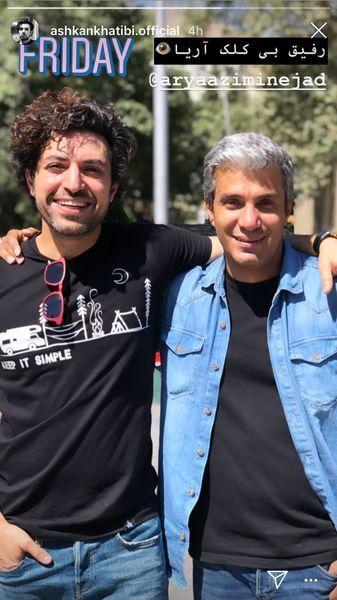 رفیق بی کلک و مشهور اشکان خطیبی + عکس