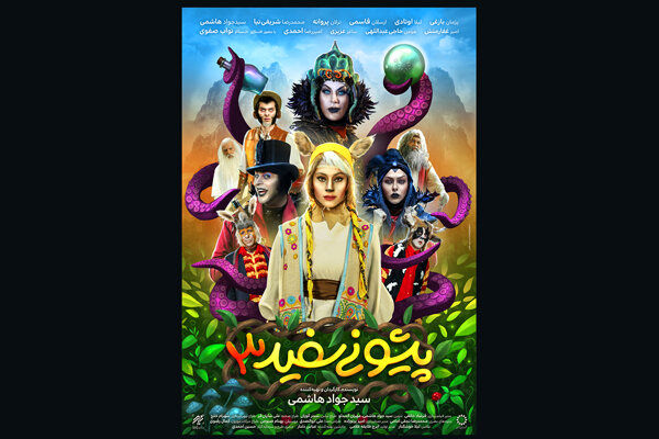 رونمایی از پوستر «پیشونی سفید ۳» به کارگردانی سید جواد هاشمی