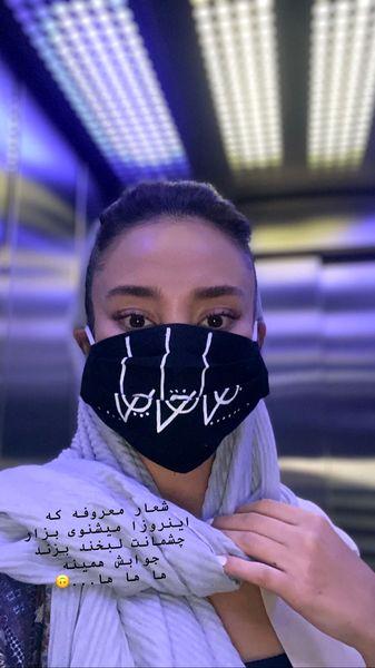 ماسک متفاوت بهاره افشاری + عکس