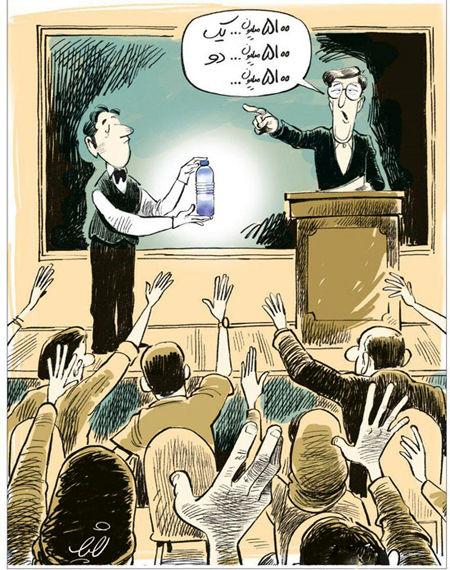 کاریکاتور  عجیبترین حراج تاریخ!