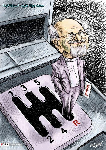 کاریکاتور/محمدجواد ظریف، از وزارت امور خارجه، استعفا کرد!