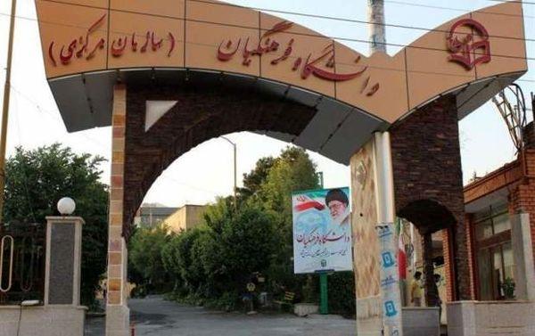 معافیت از سربازی برای داوطلبان دانشگاه فرهنگیان