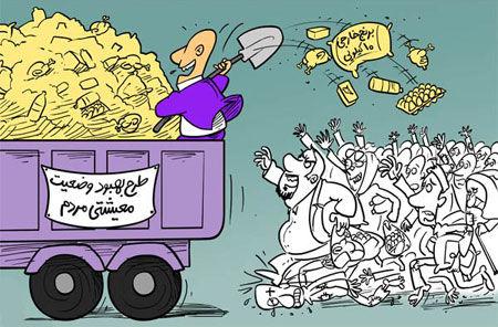 کاریکاتور توزیع سبدکالا