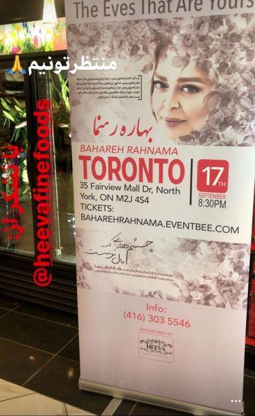 پوستر بهاره رهنما در تورنتو+عکس