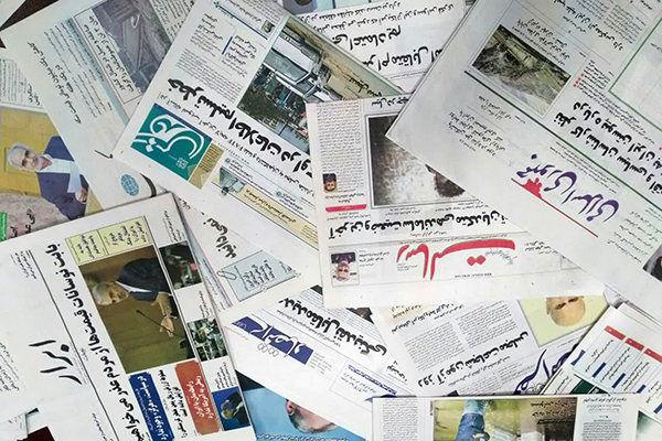 نگاهی به روزنامههای 26 مهر