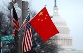 واکنش وزارتدفاع چین به تحریم پکن توسط واشنگتن